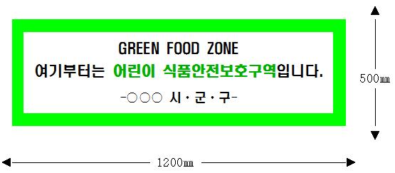 어린이 식품안전보호구역을 나타내는 가로형 표지판으로 직사각형 테투리는 연두색이고 GRREN FOOD ZONE 여기부터는 어린이 식품안전보호구역입니다. 라는 문구가 적혀있는 그림입니다.